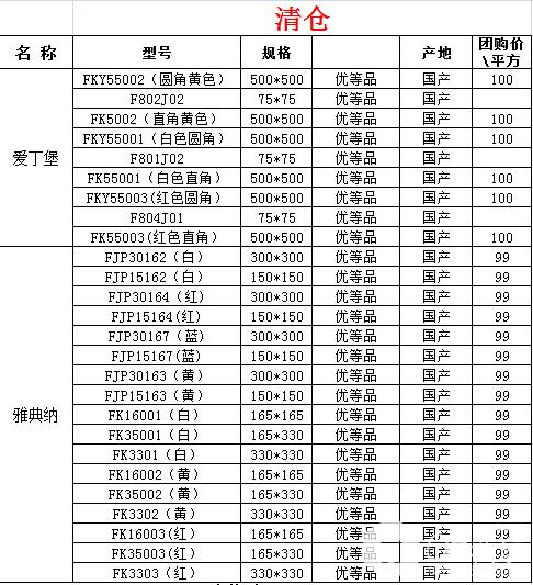 清仓.png