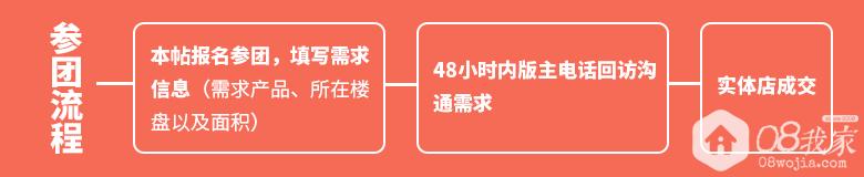 参团流程2.png
