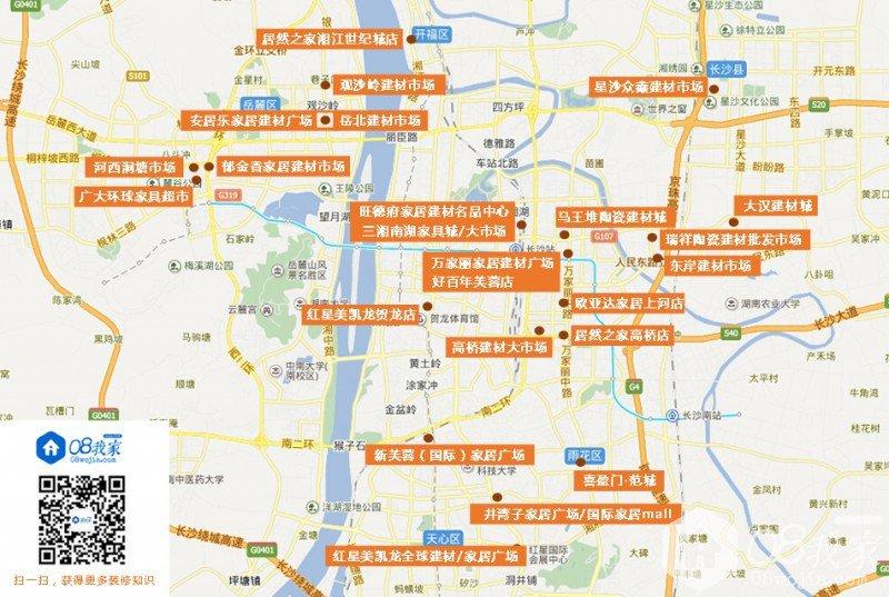 长沙建材市场地标地图——08我家网制作.jpg