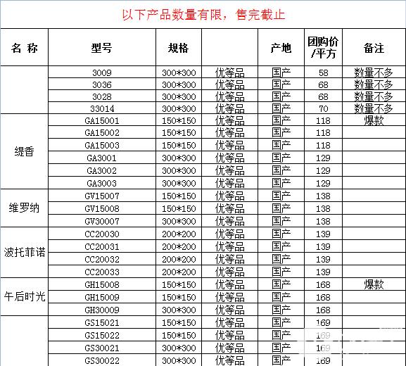 清仓3.png