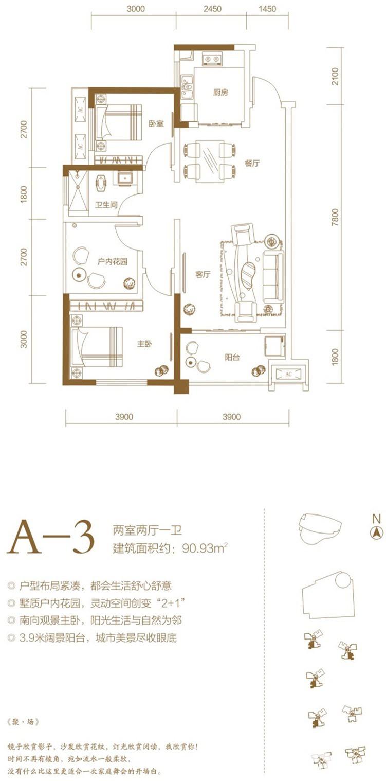 万里时代小3房户型图