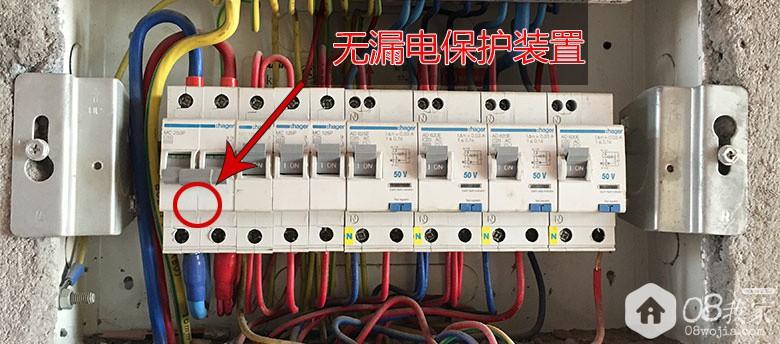 漏电保护.jpg