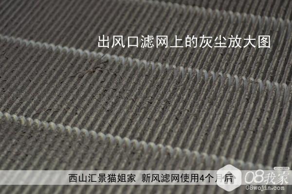 西山汇景猫姐家新风滤网更换3.jpg