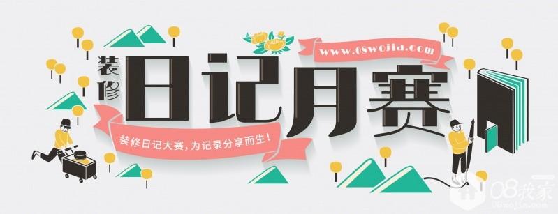 日记月赛-01.jpg