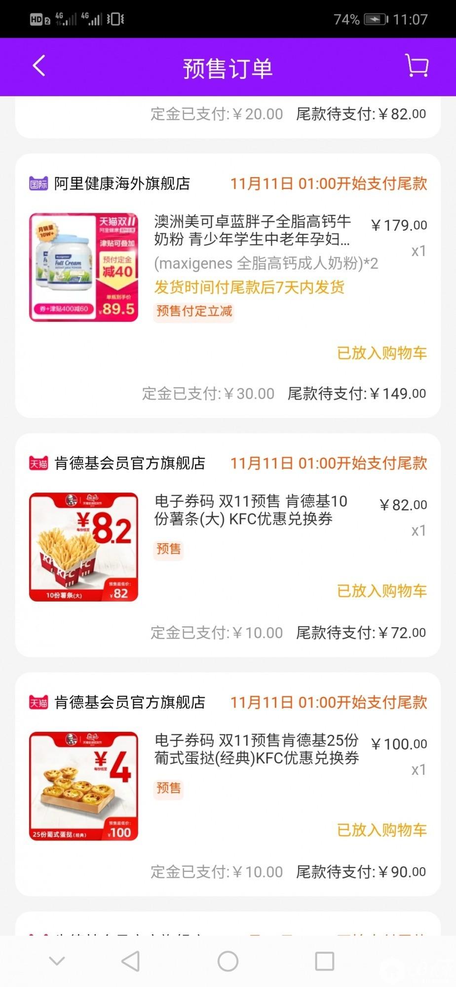 Screenshot_20191031_230750_com.taobao.taobao.jpg