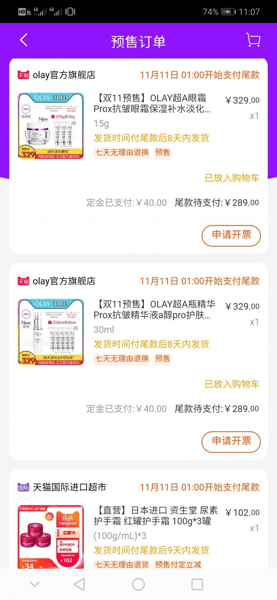 Screenshot_20191031_230739_com.taobao.taobao.jpg