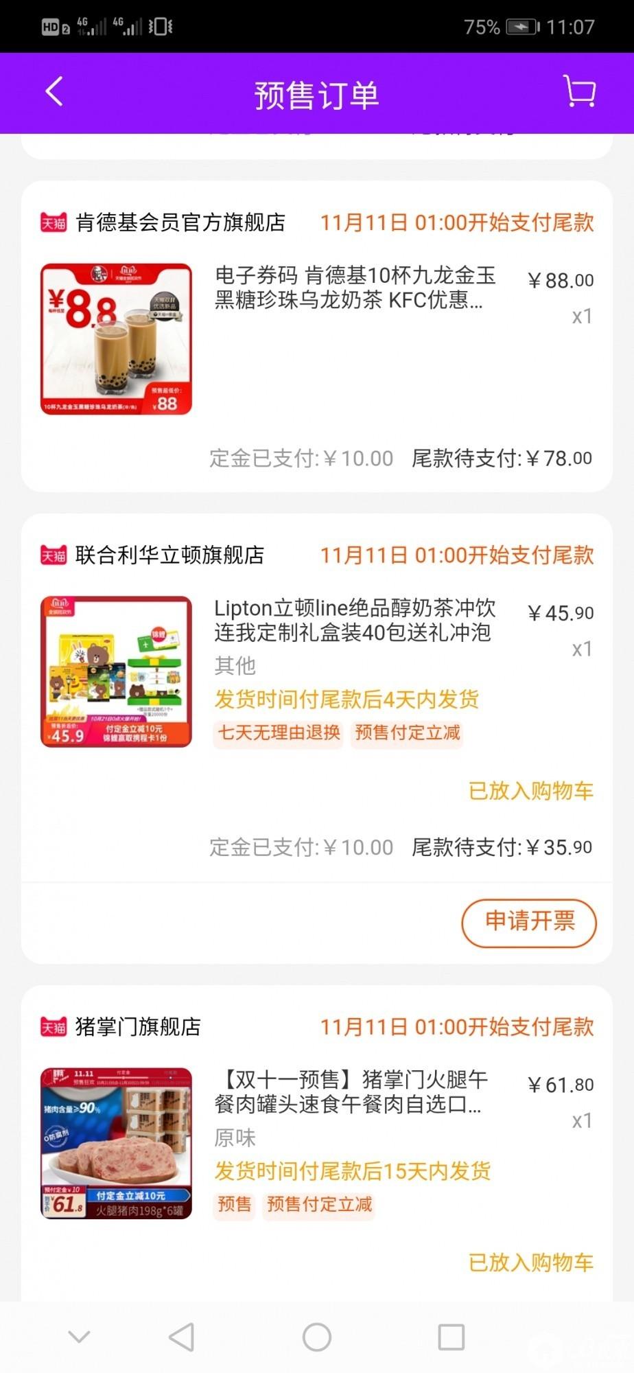 Screenshot_20191031_230759_com.taobao.taobao.jpg
