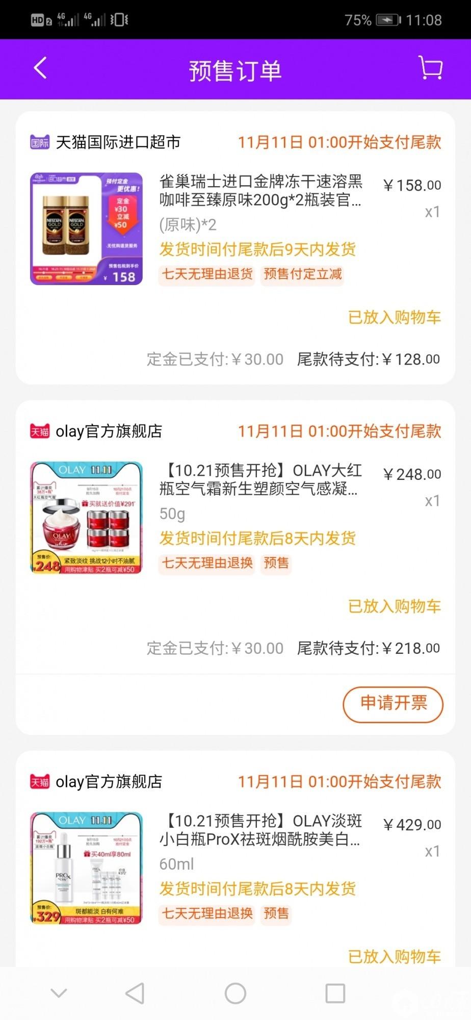 Screenshot_20191031_230816_com.taobao.taobao.jpg