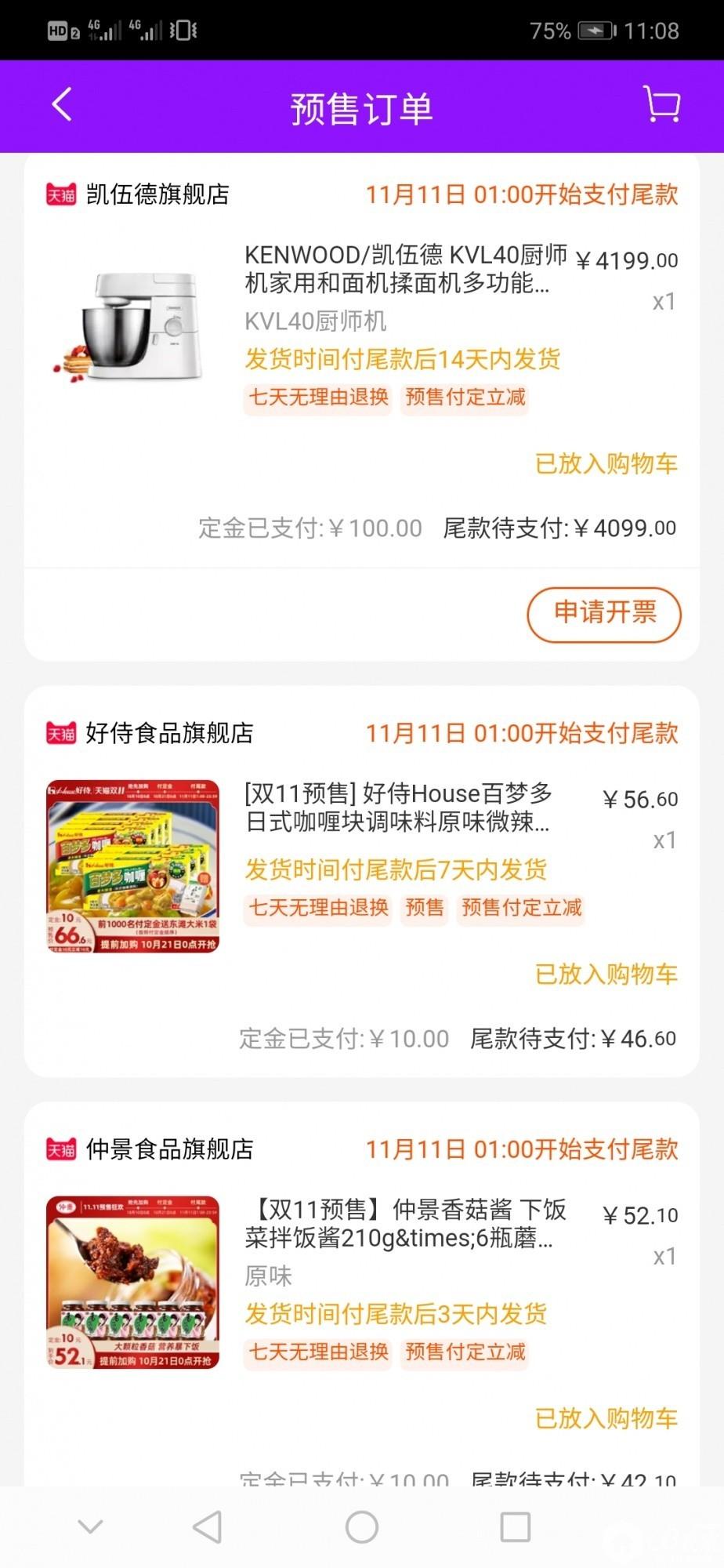 Screenshot_20191031_230811_com.taobao.taobao.jpg