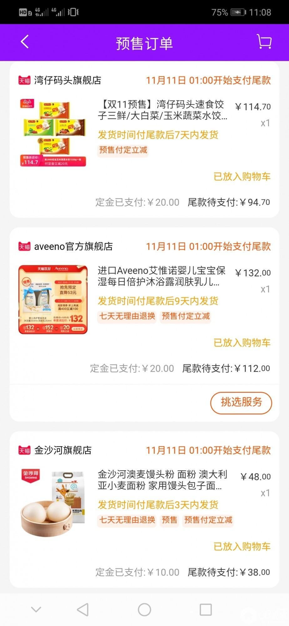 Screenshot_20191031_230804_com.taobao.taobao.jpg