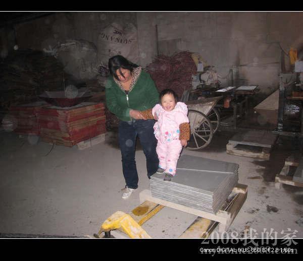 幸福的妻和开心的孩童